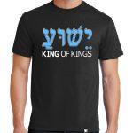 """Men's black short sleeve """"Yeshua King of kings"""" Christian tee shirt."""